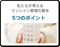 あなたの生活をしっかり守るマンション管理5つのポイント