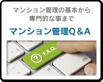 マンション管理Q&A