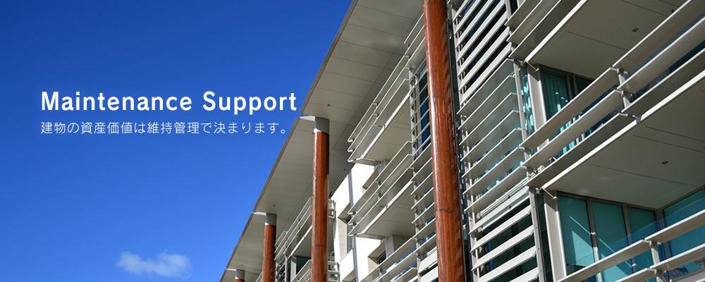 建物の資産価値は維持管理で決まります。