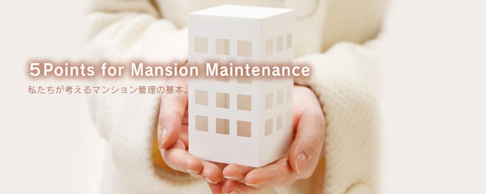 私たちが考えるマンション管理の基本