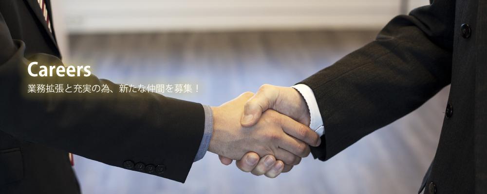 業務拡張と充実の為・新しい仲間(正社員)を募集!